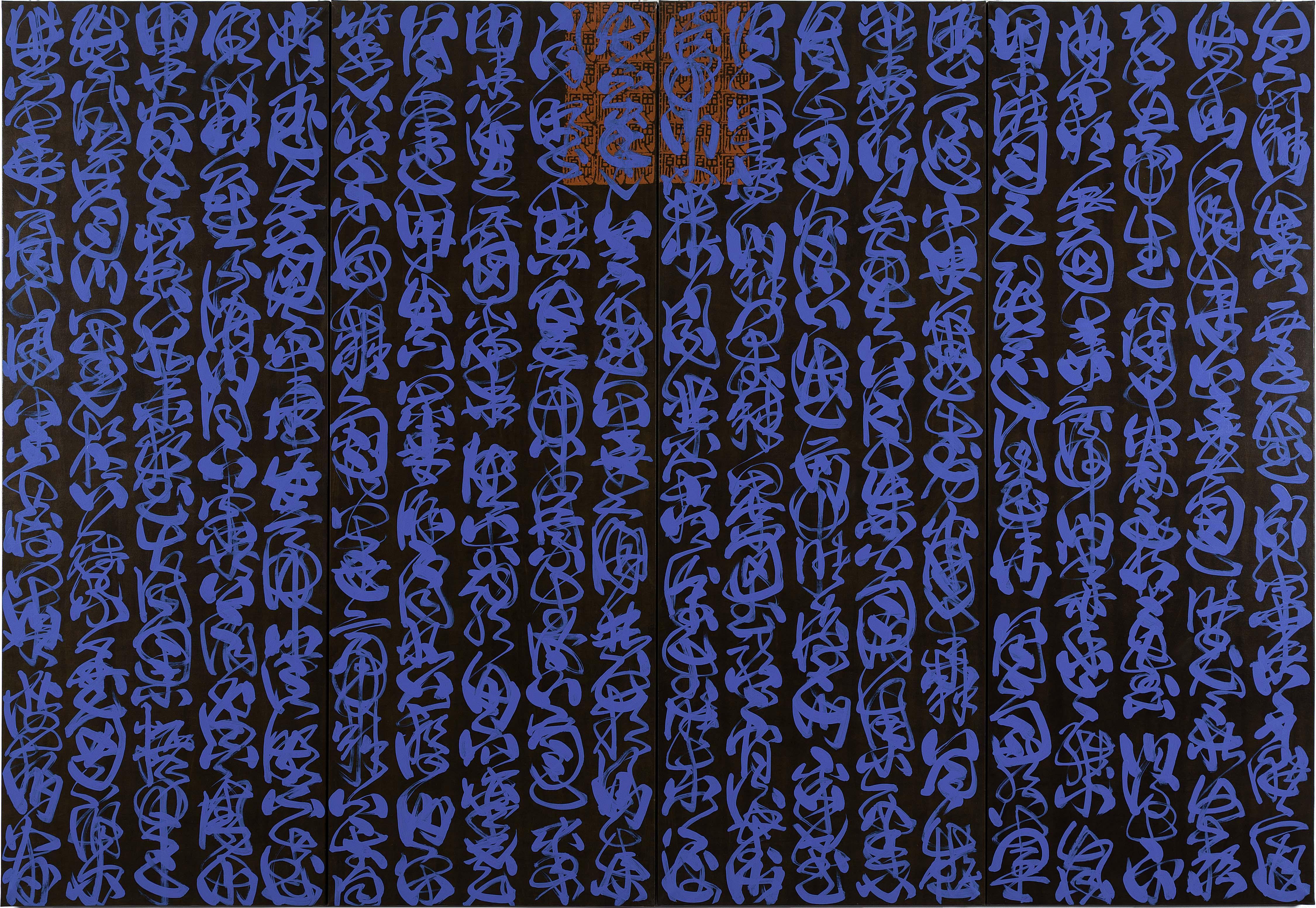 Fabienne Verdier, Méditations en cobalt, 1997